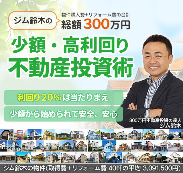 総額300万円少額・高利回り不動産投資術