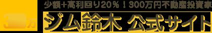ジム鈴木公式サイト