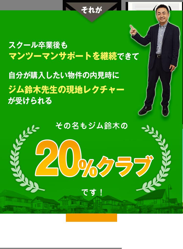 """それがスクール卒業後もアンツーマンサポートを継続できて自分が購入したい物件の内見時に「ジム鈴木先生の現地レクチャー」が受けられるその名もジム鈴木の""""20%クラブ""""です!"""