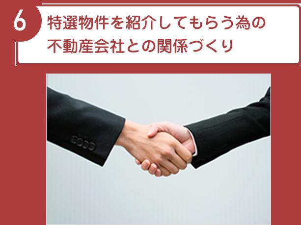 特選物件を教えてもらうための不動産会社との関係づくり