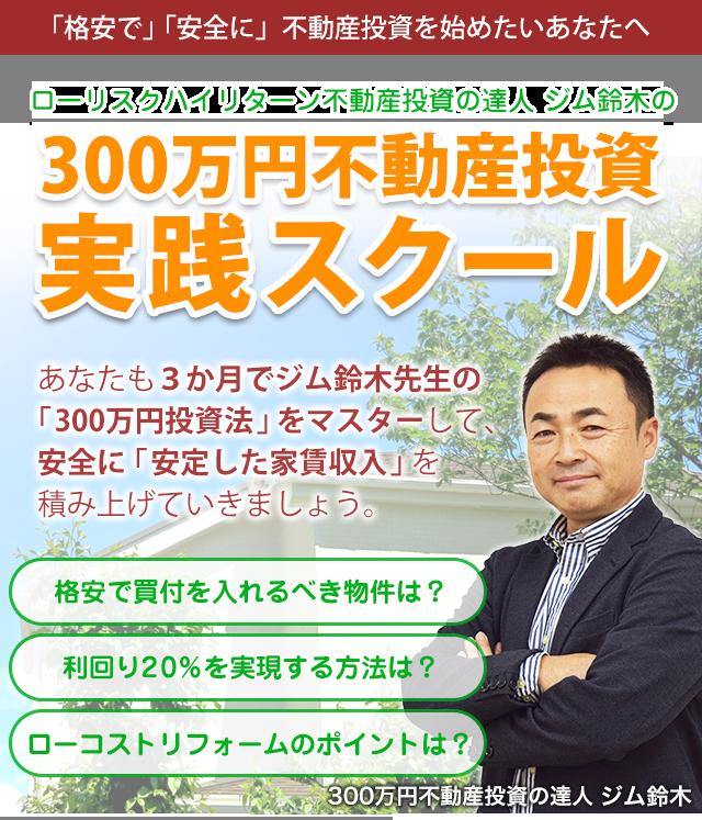 ジム鈴木の300万円投資実践スクール