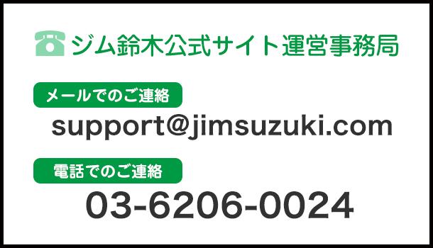 ジム鈴木公式サイト運営事務局 メールでのご連絡 support@jimsuzuki.com 電話でのご連絡 03-6206-0024