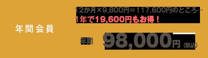 年間会員 年間98,000円