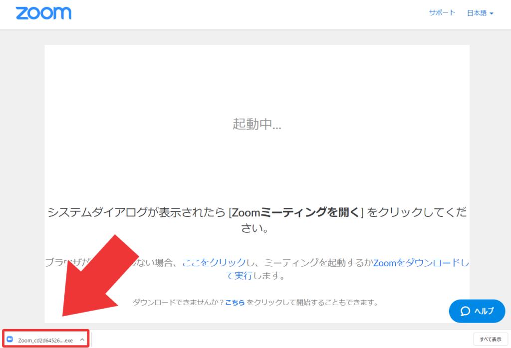 ZOOMアプリのダウンロード画面