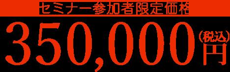 セミナー参加者限定価格350,000円(税込み)