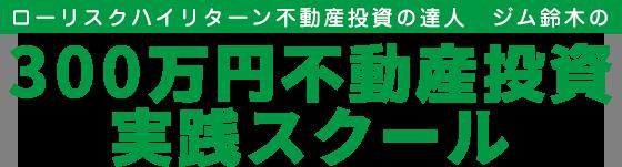 300万円不動産投資実践スクール