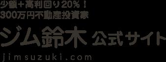 ジム鈴木の300万円不動産投資術